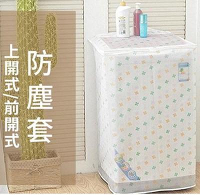 洗衣機防塵套(上開式/前開式) (2.7折)