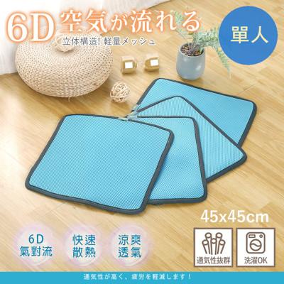 6D氣對流透氣涼墊 坐墊 沙發墊/椅墊/辦公座墊 (45x45cm) 單人款 (2.3折)