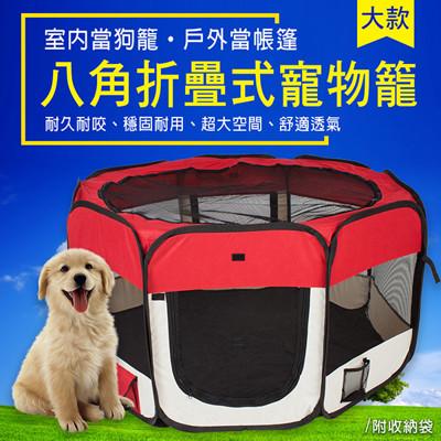 八角形折疊式防蚊寵物籠 大款 狗籠 室內戶外兩用狗屋 (7.2折)