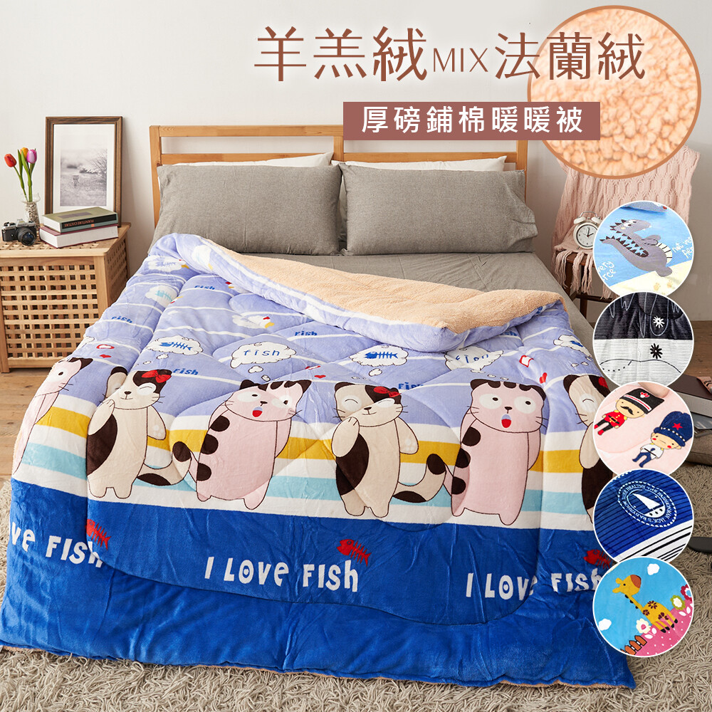 台灣製造 羊羔法蘭絨加厚暖暖被150x200cm(多款任選)