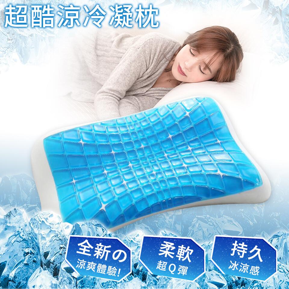 belle vie 酷涼護頸冰涼凝膠枕 涼感記憶枕 冰涼枕(60x38cm)