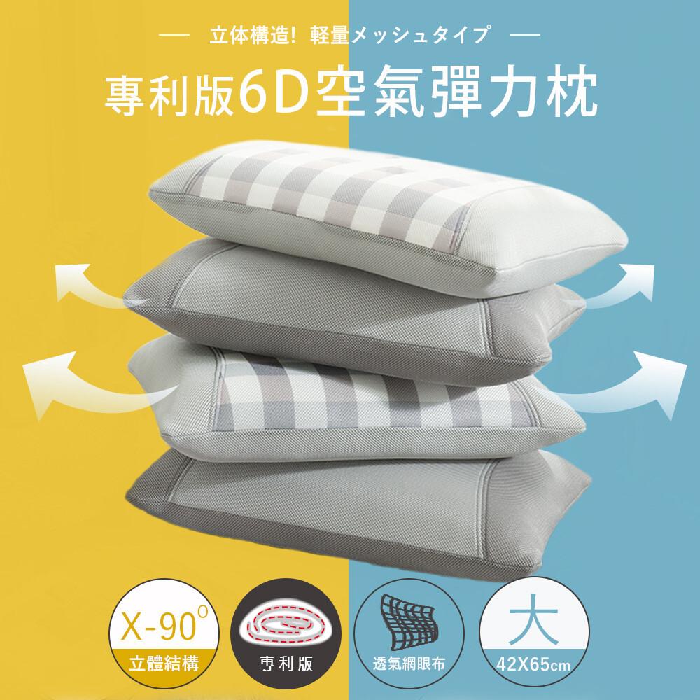 專利版 6d彈力空氣枕-加大款2色任選 (42x65cm) 枕頭 / 功能枕 / 超透氣
