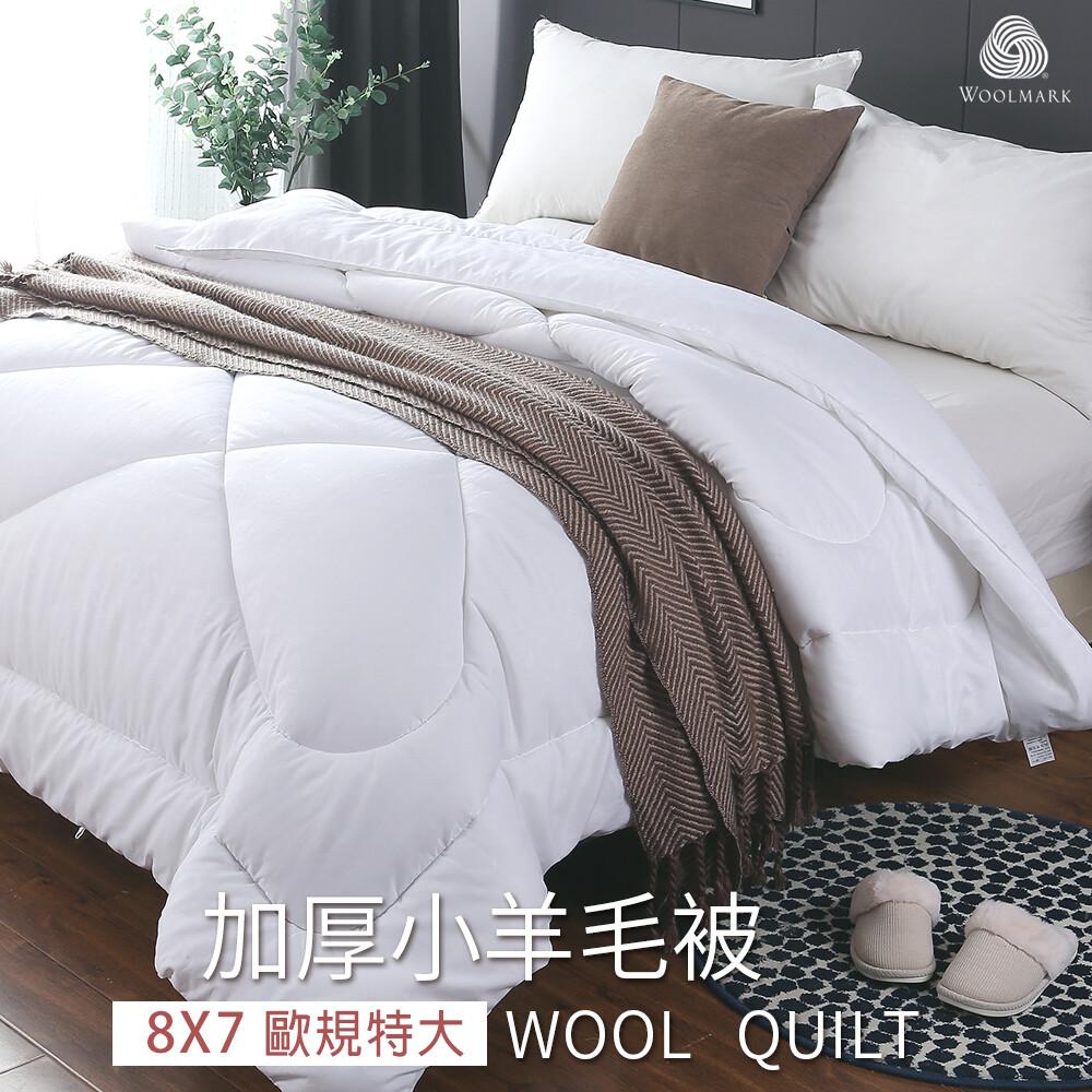 belle vie 台灣製 特大款歐規 100%澳洲純小羊毛雙人冬被/厚棉被 240210cm