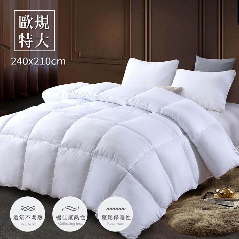 雙人特大款歐規 飯店專用 超暖加厚羽絲絨被 (8x7尺)