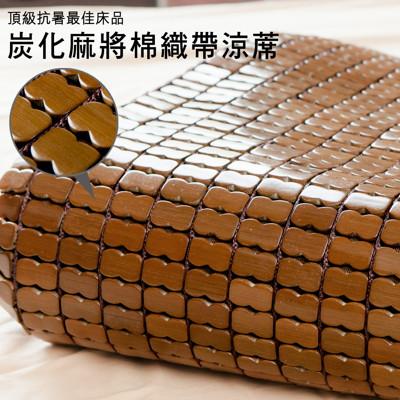 雙人5尺棉繩 碳化3D壓邊 麻將蓆 竹蓆 麻將型孟宗竹涼蓆涼墊 (5.7折)