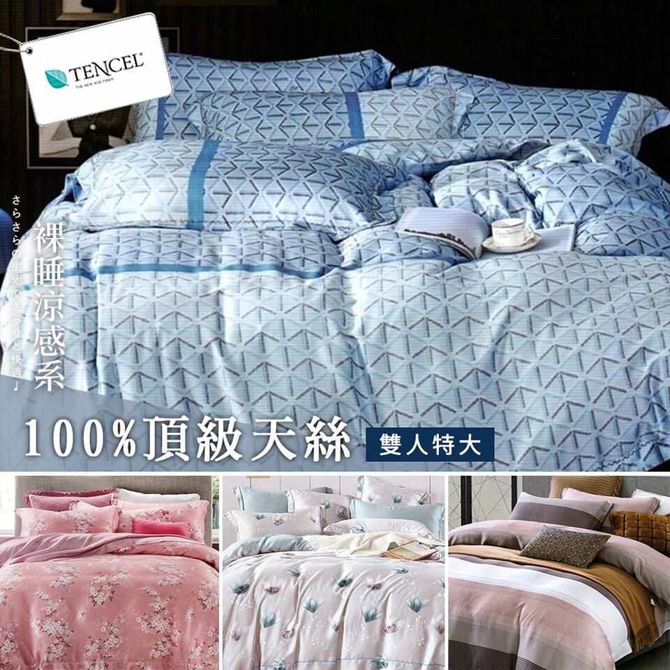 100%涼感天絲 特大床包兩用被四件組多款任選