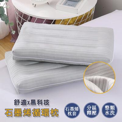 新品上市 黑科技石墨烯循環枕 【遠紅外線熱循環】(58x38cm) (4.1折)