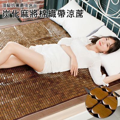 單人加大3.5尺棉繩 碳化3D壓邊 麻將蓆 竹蓆 麻將型孟宗竹涼蓆涼墊 (4.7折)