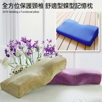 全方位保護頸椎 舒適型蝶型記憶枕/止鼾枕 三色任選 (2折)