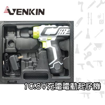 VENKIN - 充電電動起子機10.8V (7.3折)