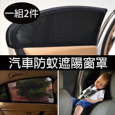 【汽車防蚊遮陽窗罩(2件入)】遮陽車窗簾 車簾 隱私 汽車窗簾 隔熱防曬 側窗車窗
