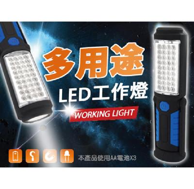 36+5顆LED 多用途 工作燈 (3.9折)