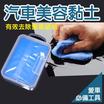 【汽車美容魔術黏土】洗車 車用清潔 磁土 汽車洗車泥 (6.5折)
