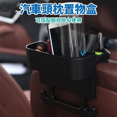 汽車椅邊椅背頭枕置物盒 (可搭配隱藏式掛勾使用) / 車用置物架 椅坐 隙縫塞 水杯架 瓶罐架 (5.4折)