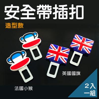 英國國旗 / 法國小猴 造型汽車安全插扣 (2入) / 安全帶子母扣 消音安全插扣 安全帶插扣 (6折)