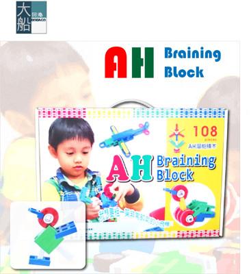 學齡 Braining Block AH潛能積木 (LASY教學) (6折)