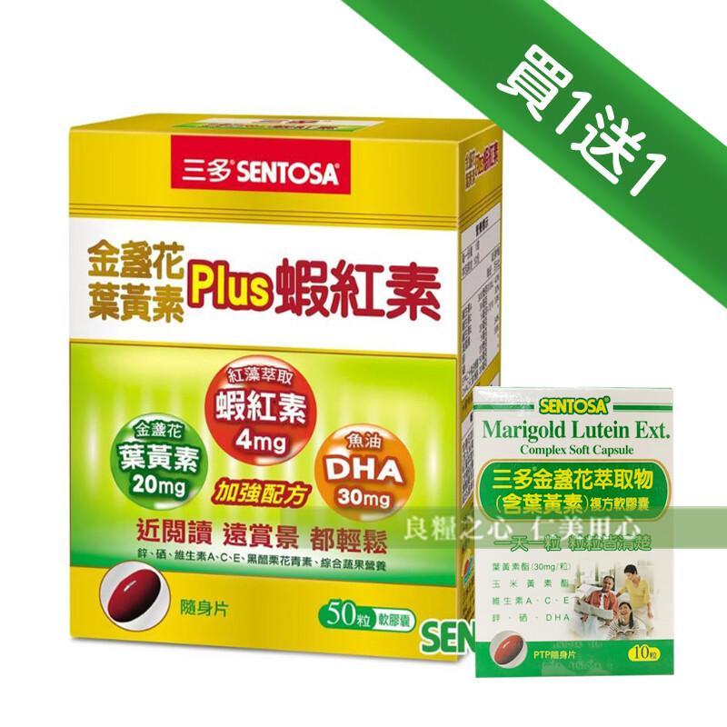 三多 金盞花葉黃素plus蝦紅素軟膠囊(50粒/盒)_加送三多保健隨身組