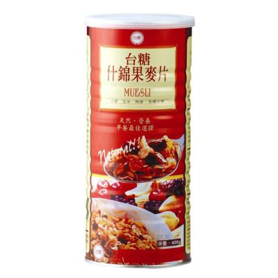 台糖 什錦果麥片(400g/罐) (8.3折)