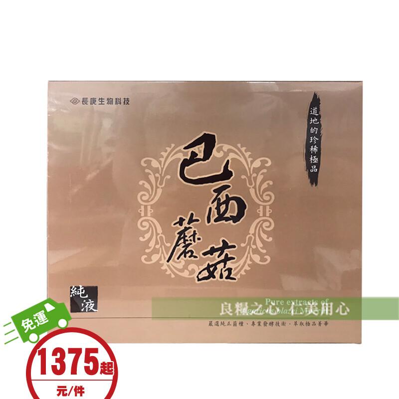 長庚生技 巴西蘑菇純液禮盒(12瓶/盒)