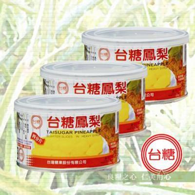 台糖 小鳳梨罐頭(227g*3罐) (8.6折)