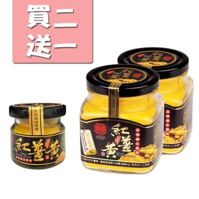 豐滿生技 紅薑黃粉(120g/瓶)x2_送紅薑黃粉15g (8.4折)