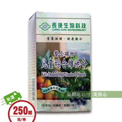 長庚生技 螯合礦物-兒童綜合維他命(60粒/瓶) (9.4折)
