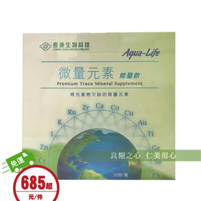 長庚生技 微量元素能量飲(15mlX30包) (8.7折)