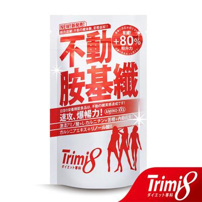 【Trimi8】不動胺基纖1入(72粒/包) (4.7折)