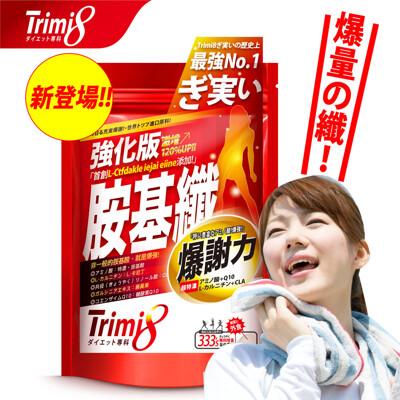 【Trimi8】 強化版胺基纖 (333粒/包) (3.5折)