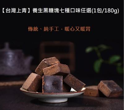 【台灣上青】養生黑糖塊七種口味任選(1包/180g) (6折)