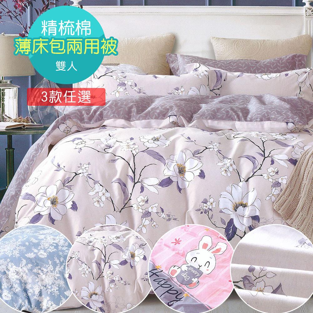台灣製精梳棉雙人薄床包兩用被四件組(3款任選)