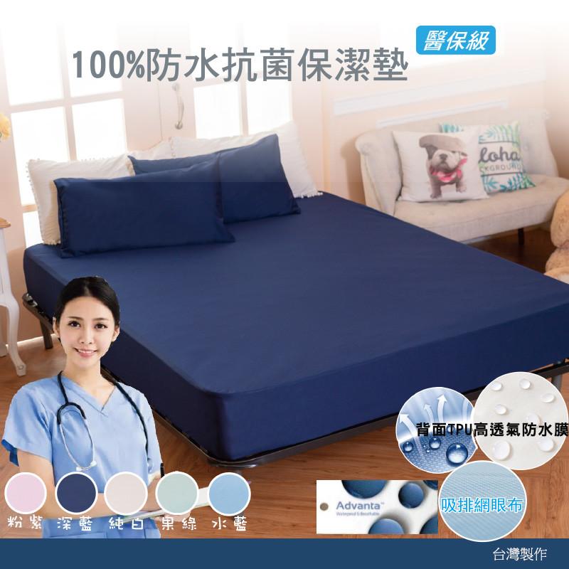 100%防水 雙人吸濕排汗網眼床包式保潔墊含枕套三件組 mit台灣製造(五色任選)