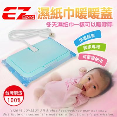 Ez Bond 濕紙巾暖暖蓋 加熱器(附USB連接線)(三色可選) (6.7折)