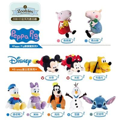 【禾宜精品】迪士尼 多功能玩偶毯 玩偶 毛毯 枕頭 Zoobies Disney 米奇米妮雪寶史迪奇 (8.8折)