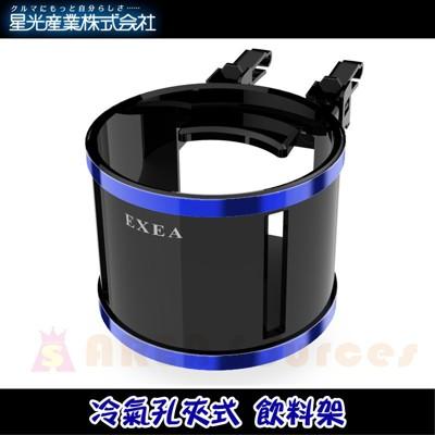 【禾宜精品】飲料架 Seiko sangyo EB-187 (黑藍) 冷氣孔夾式 車用 飲料架 (6.3折)