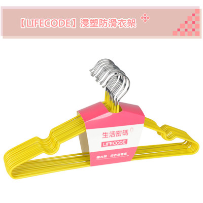 【LIFECODE】浸塑防滑衣架/三角衣架 - 紫色/桃紅/天藍/黃色 (12入) LC612 (0.9折)