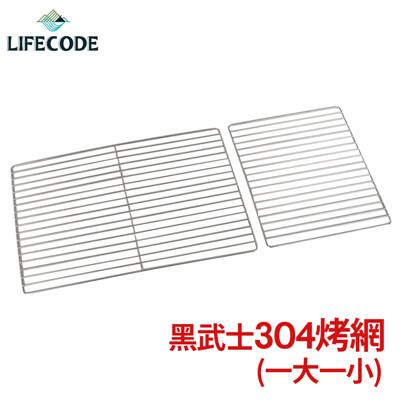 【LIFECODE】黑武士烤肉架專用配件-304不鏽鋼烤網(1大1小) (5.1折)