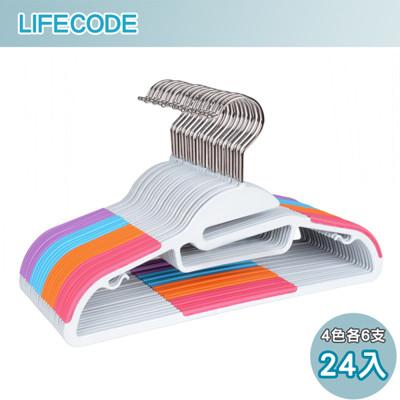 【LIFECODE】乾濕兩用S型防滑衣架 (24入) LC575 (0.3折)