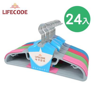 【LIFECODE】乾濕兩用S型防滑衣架-顏色隨機 (24入) (0.3折)