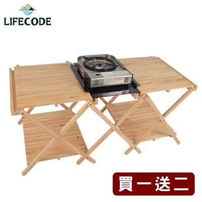 【LIFECODE】諾亞松木折疊桌(買1送2:送鐵盤送爐具板)-附背袋 (5.8折)
