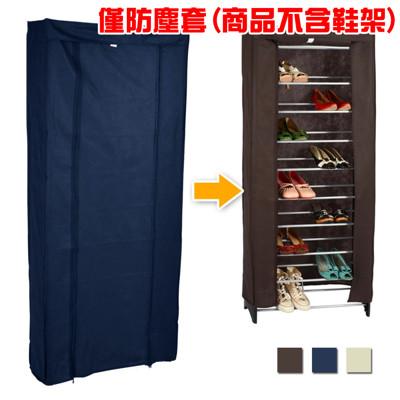 【LIFECODE】防塵套-米白/咖啡/藏青色 3色可選(可調式十層鞋架專用) (3.3折)