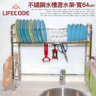 LIFECODE《收納王》不鏽鋼水槽碗碟瀝水架-寬64cm(送砧板架) (6.5折)
