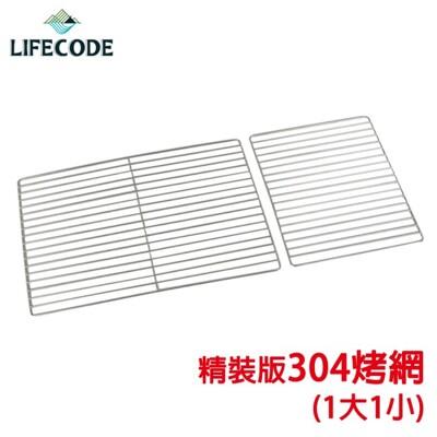 【LIFECODE】精裝版烤肉架專用配件-304不鏽鋼烤網(1大1小) (4.9折)