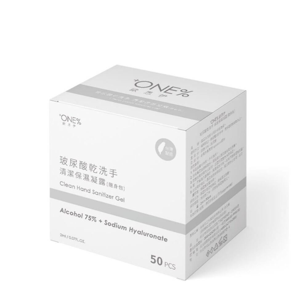 +one%歐恩伊75%酒精玻尿酸乾洗手清潔保濕凝露隨身包(50片/盒)