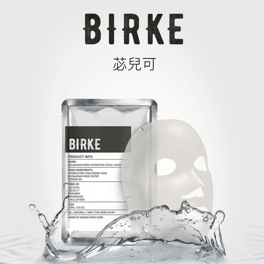 birke 苾兒可嫩白保濕面膜 (5片/盒)