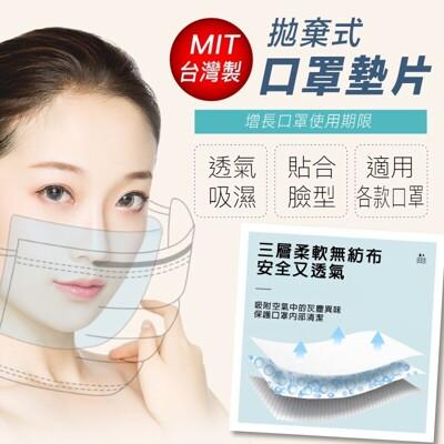 【 小魚創意行銷】台灣製造防潑水防飛沫口罩墊片(50張/袋) (6.6折)