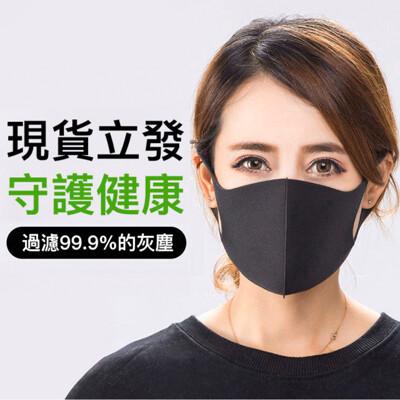 【明星同款】奈米碳纖維防塵口罩 (4.2折)