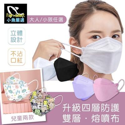 【小魚嚴選】韓國KF94雙層融噴布四層防護口罩-10入/包 (5折)
