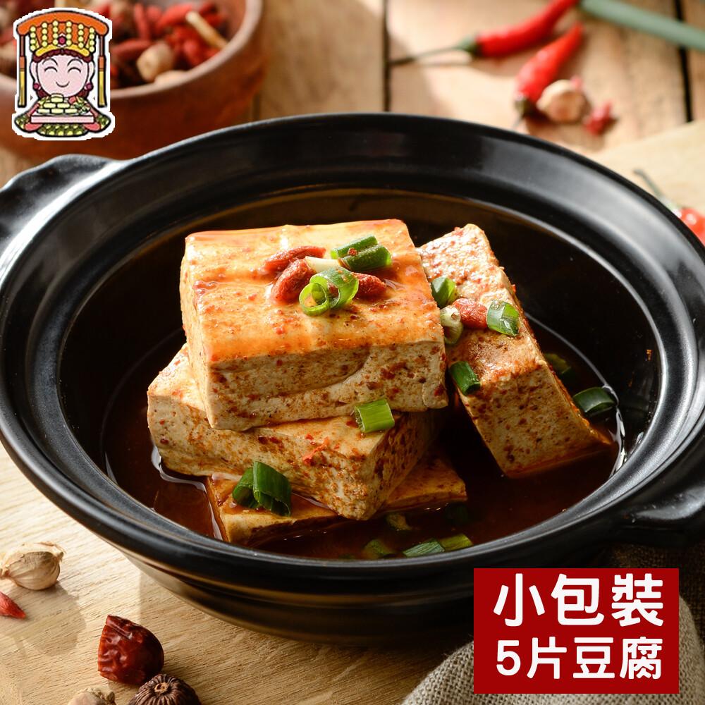 媽祖埔豆腐張非基改麻辣臭豆腐-小包裝(5片豆腐/全素)