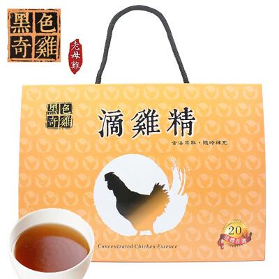 歲末優惠↘85折【黑色奇雞】古法純煉老母雞滴雞精 (5折)